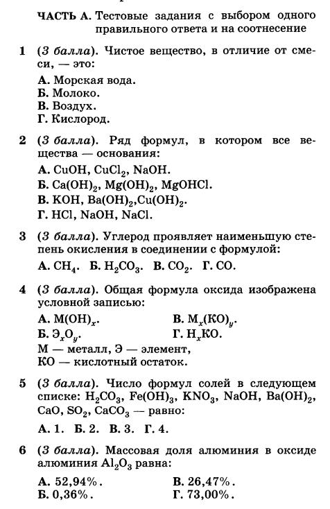 Контрольная работа 3 по теме соединения химических элементов 2209