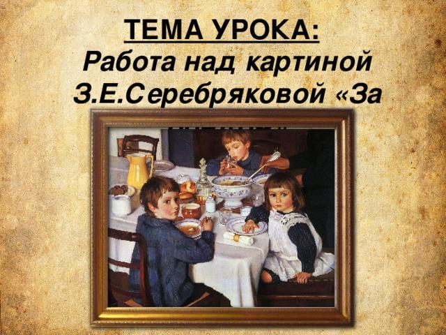 обитатели картинка серебрякова за обедом составить рассказ оаэ
