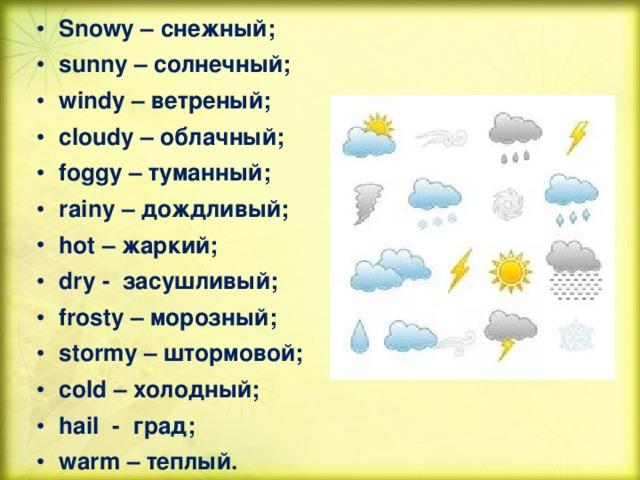 погода по английски в картинках поражает