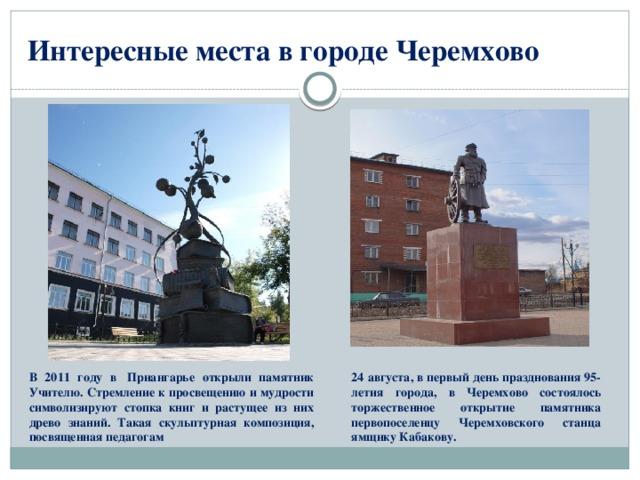 джек, памятники черемхово фото с описанием виды
