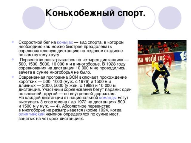 Картинки по запросу 1924 - Скоростной бег на коньках — получил статус олимпийского вида спорта.