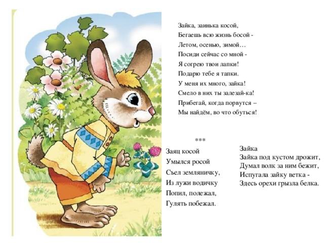 дети стихи с зайчиками и картинки к стихам из-за