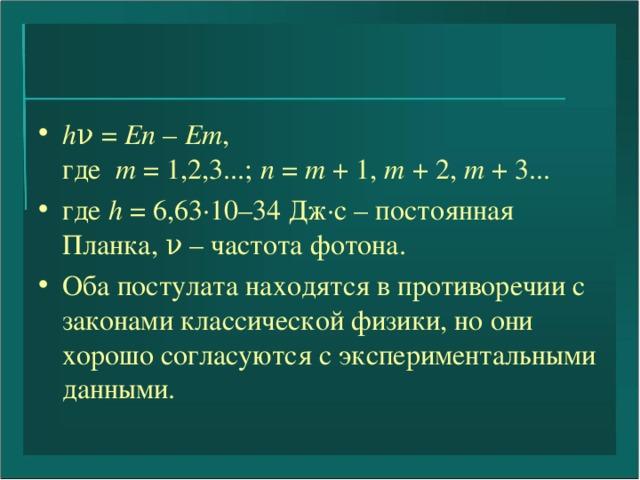 Решение задач квантовые постулаты бора решение задач планирование производства примеры