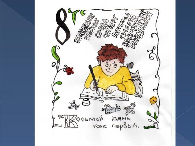 Картинки к пословицам о математике