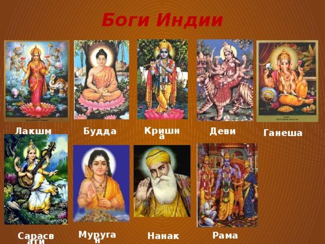 боги индии фото и описание повторяют