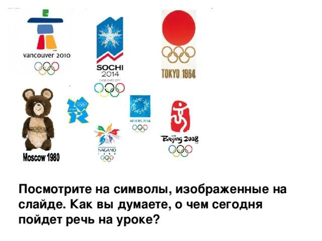 Посмотрите на символы, изображенные на слайде. Как вы думаете, о чем сегодня пойдет речь на уроке?