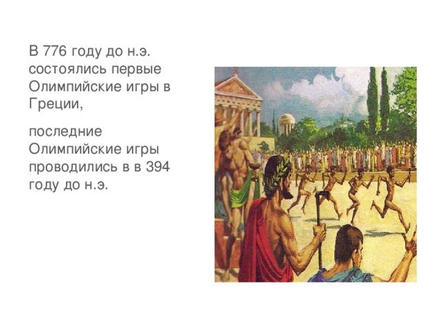 В 776 году до н.э. состоялись первые Олимпийские игры в Греции, последние Олимпийские игры проводились в в 394 году до н.э.