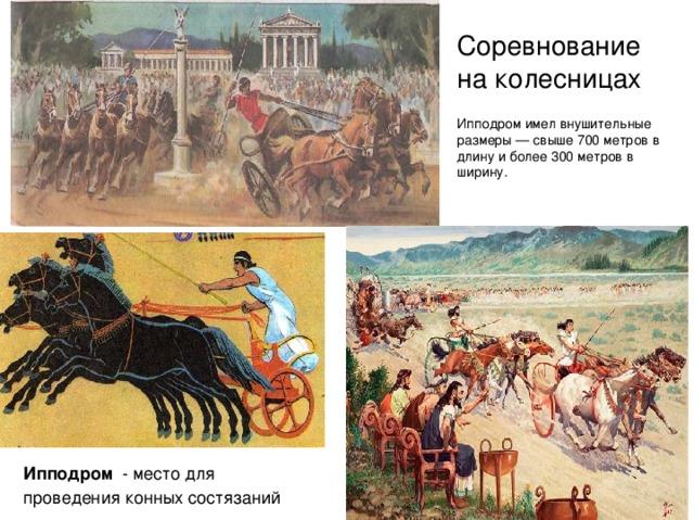 Соревнование на колесницах Ипподром имел внушительные размеры— свыше 700 метров в длину и более 300 метров в ширину. Ипподром - место для проведения конных состязаний