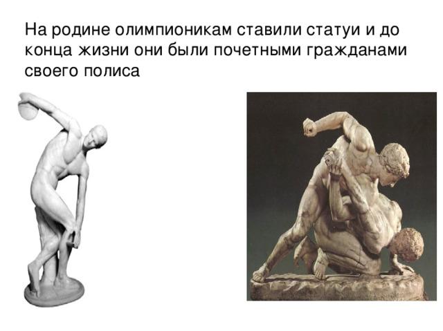 На родине олимпионикам ставили статуи и до конца жизни они были почетными гражданами своего полиса