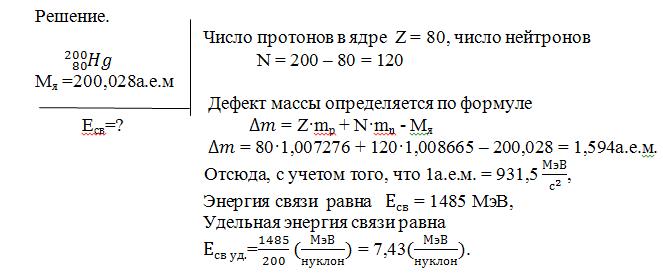 Энергия связи ядра решение задач урок математики решение задач с помощью уравнения