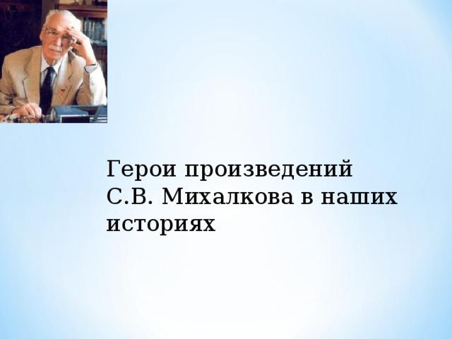 Герои произведений С.В. Михалкова в наших историях