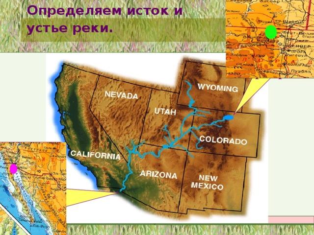 Определяем исток и устье реки. Озеро Гранд МОУ