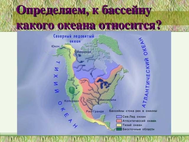 Определяем, к бассейну какого океана относится? МОУ