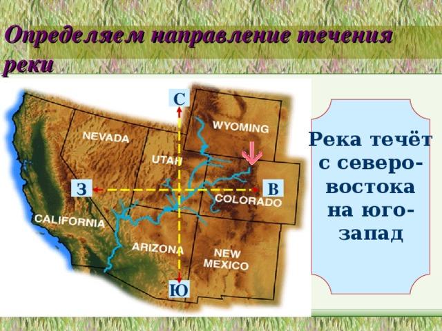 Определяем направление течения реки С Река течёт с северо- востока на юго- запад В З Ю МОУ