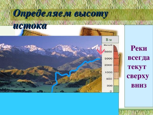 Определяем высоту истока Реки всегда текут сверху вниз В м МОУ
