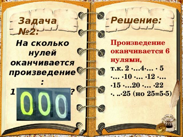 Решение занимательных задач 3 класс решение задач с 5 по 8 класс