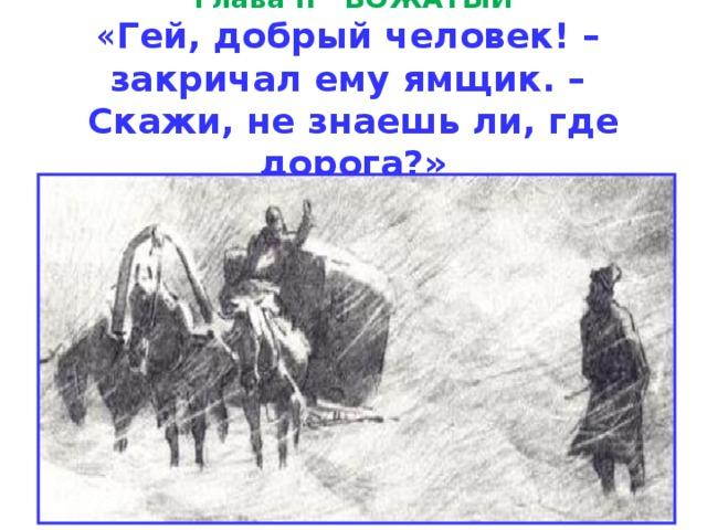 Иллюстрации к повести капитанская дочка вожатый