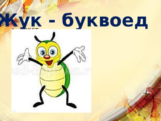 Сказочный жук буквоед картинки