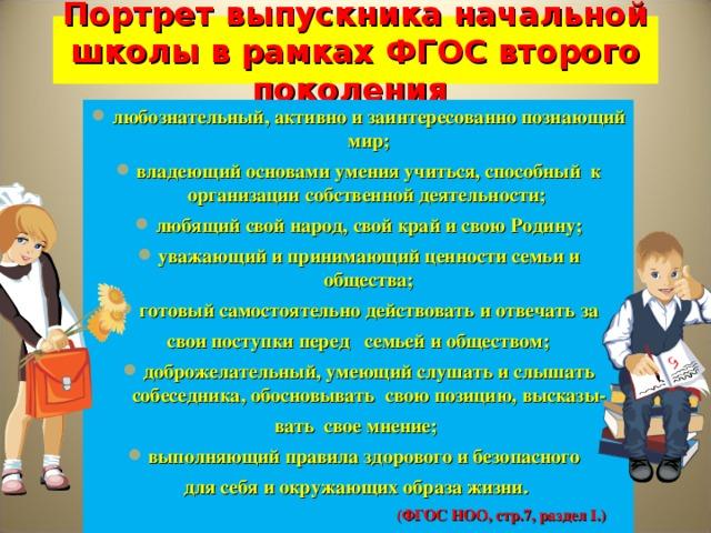 картинка портрет выпускника начальной школы солнечные
