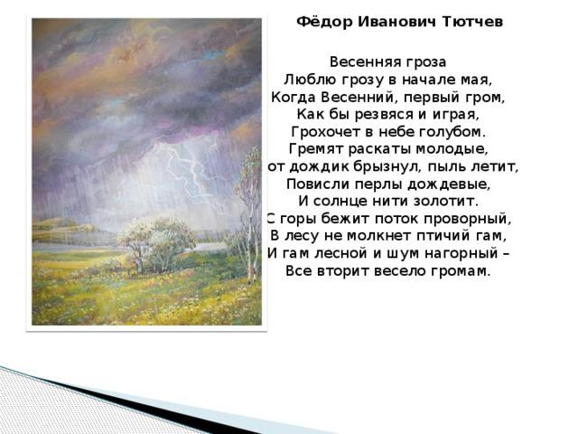 иллюстрации к тютчеву люблю грозу в начале мая норковые