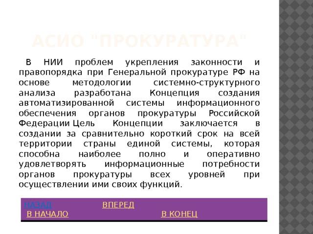 Реферат информационные системы органов прокуратуры рф 7417