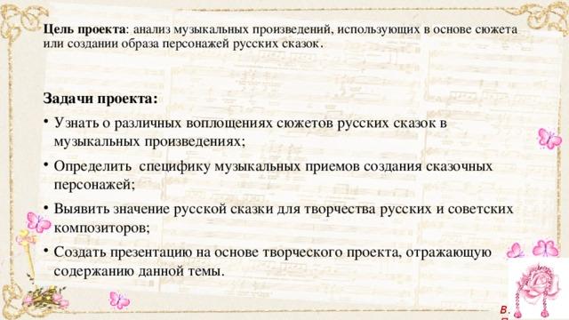 Сказка в музыке русских композиторов реферат 5319