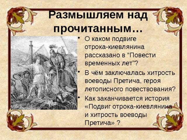 Картинки подвиг отрока киевлянина и хитрость воеводы претича