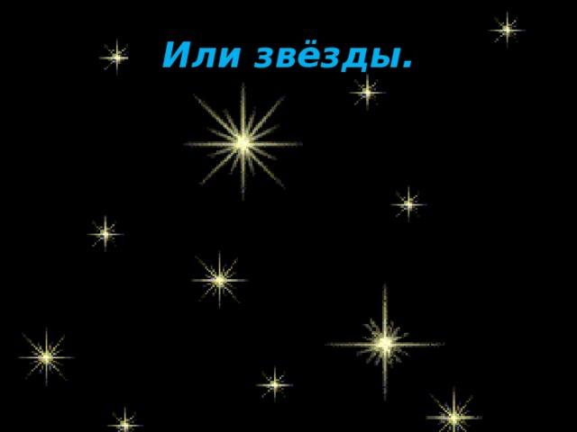 Или звёзды.