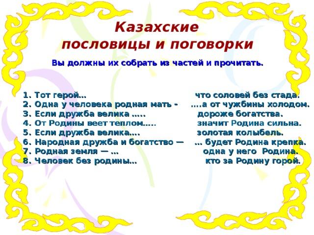 захотелось картинки к казахским пословицам и поговорками проблема том
