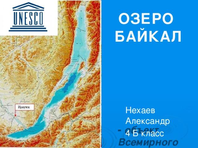 ОЗЕРО БАЙКАЛ - объект Всемирного природного наследия Нехаев Александр 4 Б класс