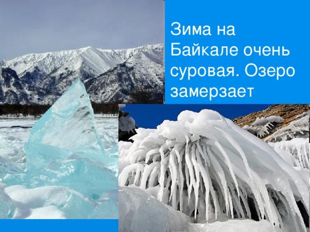 Зима на Байкале очень суровая. Озеро замерзает