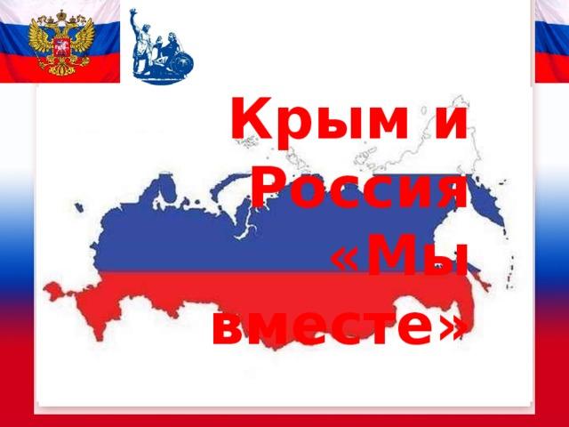 Поздравления, картинки про крым и россию мы вместе