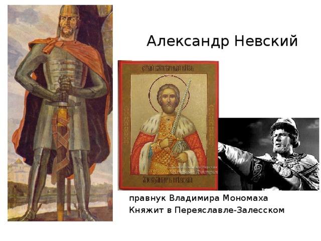 Александр Невский правнук Владимира Мономаха Княжит в Переяславле-Залесском