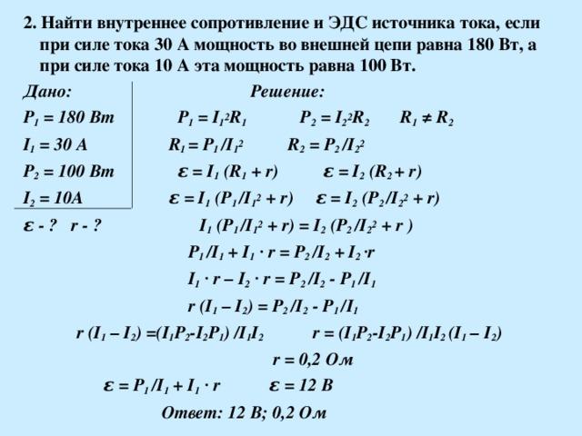 Геометрическая оптика задачи с решениями фирганг руководство к решению задач по физике