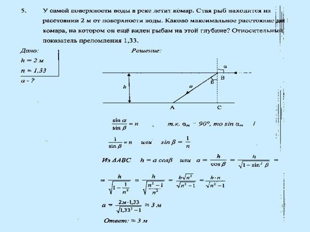 Примеры решения задач геометрическая оптика онлайн решение задач на прямые