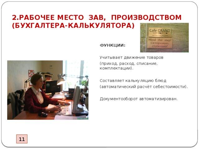 Что должен знать бухгалтер калькулятор работа бухгалтером на дому казахстан