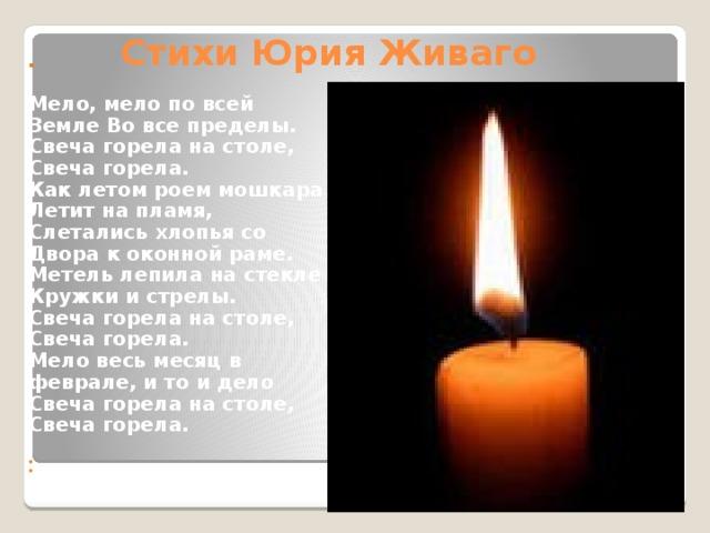 Картинки стихи свеча горела на столе
