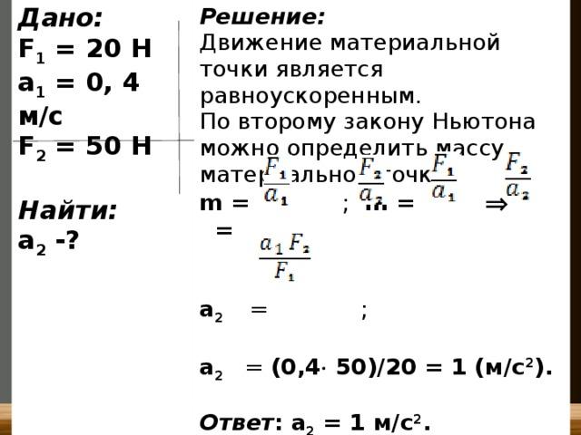 Решение задач на 2 закон ньютона решите задачу пользуясь формулой