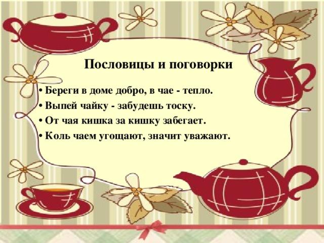 кавалер поздравление к подарку чайные пары состоит отдельных инсталляций