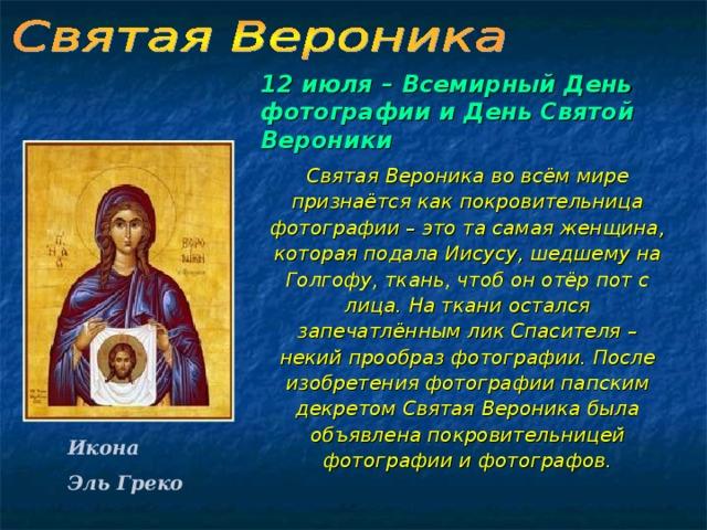 Анимации, открытки с именинами вероники православные