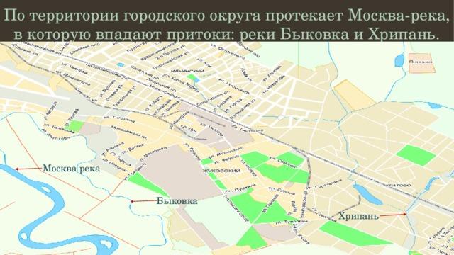 По территории городского округа протекает Москва-река, в которую впадают притоки: реки Быковка и Хрипань. Москва река Быковка Хрипань