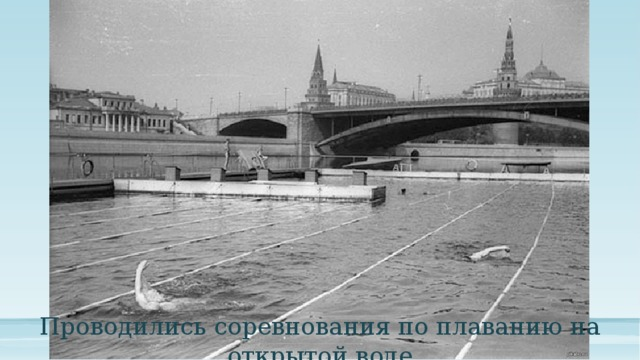 Проводились соревнования по плаванию на открытой воде