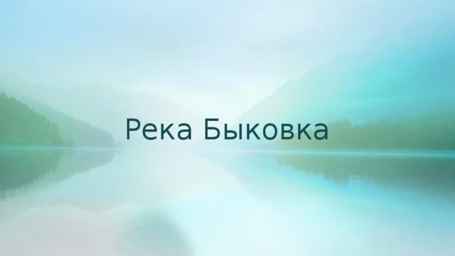 Река Быковка