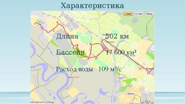 Характеристика Длина 502 км Бассейн 17 600 км² Расход воды 109 м³/с