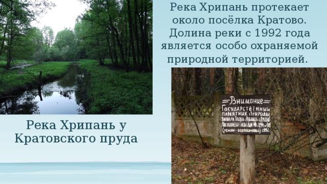 Река Хрипань протекает около посёлка Кратово. Долина реки с 1992 года является особо охраняемой природной территорией. Река Хрипань у Кратовского пруда