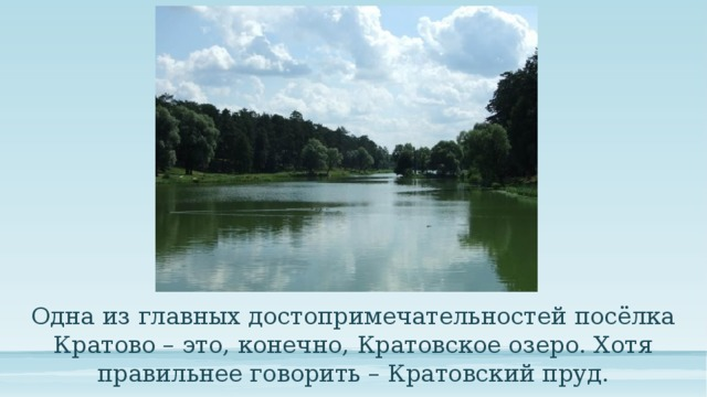 Одна из главных достопримечательностей посёлка Кратово – это, конечно, Кратовское озеро. Хотя правильнее говорить – Кратовский пруд.