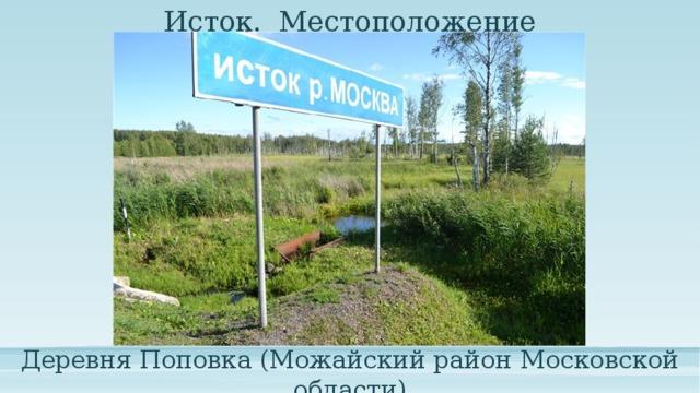 Исток. Местоположение Деревня Поповка (Можайский район Московской области)