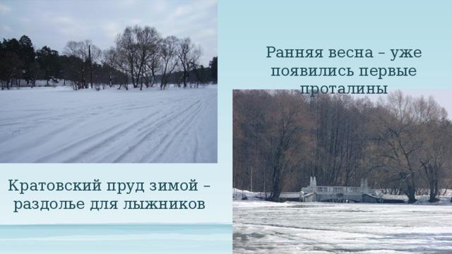Ранняя весна – уже появились первые проталины Кратовский пруд зимой – раздолье для лыжников