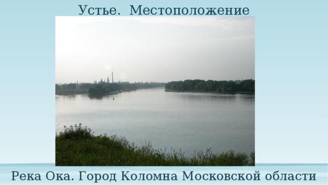 Устье. Местоположение Река Ока. Город Коломна Московской области