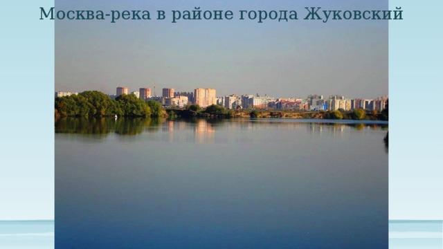 Москва-река в районе города Жуковский